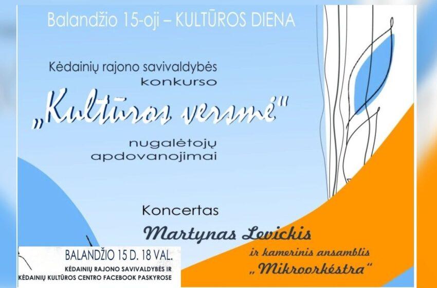 """Minint Kultūros dieną bus paskelbti ir apdovanoti konkurso """"Kultūros versmė"""" laureatai"""