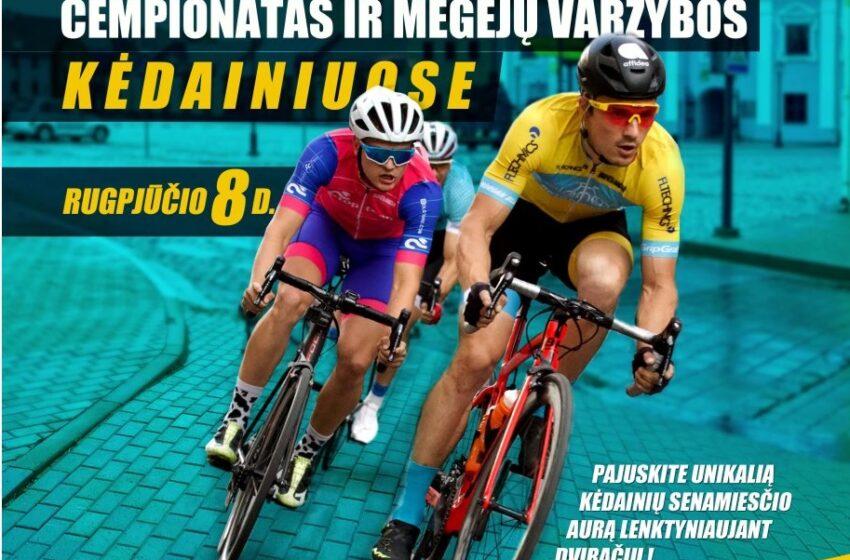 SVARBU: dėl dviračių lenktynių sekmadienį bus uždarytos senamiesčio gatvės